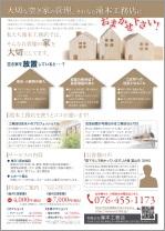 空き家管理サービスのチラシ